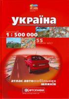 Україна. Атлас автомобільних шляхів. 1см=5км 978-966-475-410-8