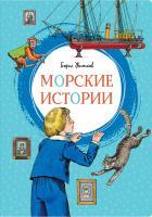 Житков Борис Морские истории 978-5-389-16908-1
