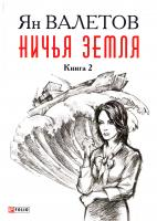 Валетов Ян Ничья Земля: роман: в 2-х кн. Книга 2. 978-966-03-7656-4