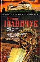 Іваничук Роман Черлене вино; Манускрипт з вулиці Руської 966-03-3504-0