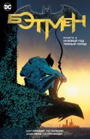 Снайдер Скотт Бэтмен. Книга 5. Нулевой год. Темный город 978-5-389-12162-1