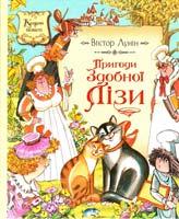 Лунін Віктор Пригоди Здобної Лізи 978-617-526-310-5
