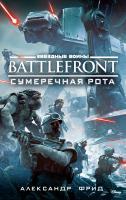 Фрид Александр Звёздные Войны. Battlefront. Сумеречная рота 978-5-389-14347-0