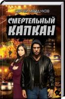 Майдуков Сергей Смертельный капкан 978-617-12-4191-6