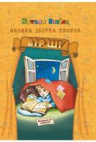 Забіла Наталя Вірші. Велика збірка творів 966-8182-36-7