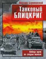 Михаил Барятинский Танковый блицкриг 978-5-699-33668-5