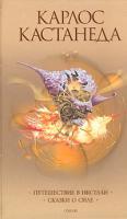 Карлос Кастанеда Карлос Кастанеда. В 6 томах. Том 2. Путешествие в Икстлан. Сказки о силе 978-5-91250-039-8,5-91250-039-х