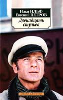 Ильф Илья, Петров Евгений Двенадцать стульев 978-5-389-07218-3