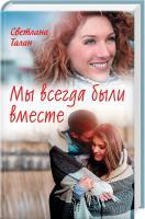 Талан Светлана Мы всегда были вместе 978-617-12-4990-5