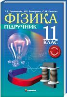 Л. Генденштейн, О. Євлахова, М. Бондаренко Фізика (стандарт). 11 клас 978-966-474-155-9