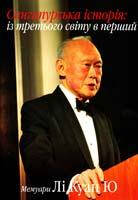 Лі Куан Ю Із третього світу в перший. Сингапурська історія: 1965-2000. Мемуари Лі Куан Ю. Том 2 978-966-2469-05-9