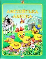 Коті Тетяна Англійська  абетка. Лічилочки 966-605-172-9