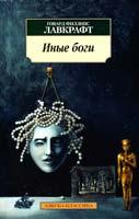 Лавкрафт Говард Филлипс Иные боги 978-5-389-06933-6