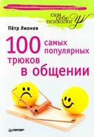 Лионов Петр 100 самых популярных трюков в общении 978-5-496-00556-2