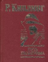 Киплинг Редьярд Джозеф Путь пилигрима 966-03-2097-3