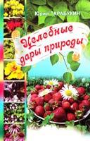 Тарабукин Юрий Целебные Дары Придоры 978-966-556-912-1