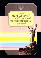 М. В. Коваль Україна в Другій світовій і Великій Вітчизняній війнах (1939-1945 рр.). В 15 т. Т. 12 966-7217-51-5