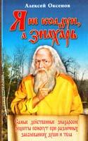 Оксенов Алексей Я не колдун, а знахарь. 978-966-481-890-9