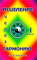 Шереметева Галина Исцеление через гармонию. Книга 1 5-94355-319-3