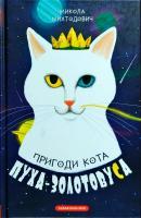 Михтодович Микола Пригоди кота Пуха-Золотовуса 978-617-585-136-4