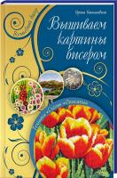 Наниашвили Ирина Вышиваем картины бисером 978-966-14-6846-6