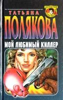 Полякова Татьяна Мой любимый киллер 5-04-003608-6, 5-04-004210-8