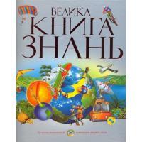 Барбара Тейлор,                                                                                                                                                         Сара Рід,                                                                 Велика книга знань 966-605-760-3