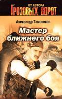 Александр Тамоников Мастер ближнего боя 978-5-699-23503-2