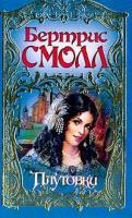 Смолл Б. Плутовки: Роман (пер. с англ. Перцевой Т.А.) 5-17-021735-8