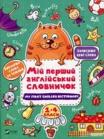 Мій перший англійський словничок (Кіт і квітка) 978-966-942-684-0