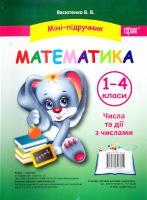 Васютенко В. Математика. 1-4 класи. Числа та дії з числами 978-617-030-681-4