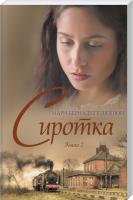 Дюпюї  Марі-Бернадетт Сиротка. Книга 2 978-617-12-6441-0