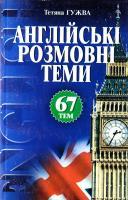 Гужва Т. М. Англійські розмовні теми: 67 тем: Навчальний посібник 966-03-3561-х