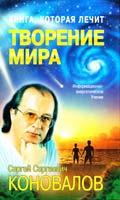 Коновалов Сергей Творение Мира 5-94946-119-3
