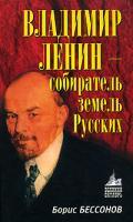 Борис Бессонов Владимир Ленин - собиратель земель Русских 978-5-9265-0440-5