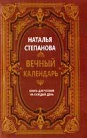 Степанова Наталья Вечный календарь. Книга для чтения на каждый день 978-5-386-07921-5