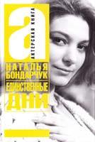 Бондарчук Наталья Единственные дни 978-5-17-062587-1