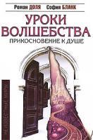 Роман Доля, София Бланк Уроки волшебства. Прикосновение к душе 978-5-413-00029-8