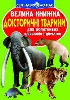 Зав'язкін Олег Велика книжка. Доісторичні тварини 978-617-7268-16-0