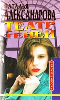 Александрова Наталья Театр теней 5-224-02720-9