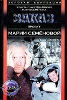 Константин Кульчицкий, Мария Семенова Заказ. В 2 кн. Кн. 1 5-17-005135-2, 5-267-00458-8