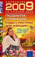 Людмила-Стефания Коды и настрои для женщин. Любовь, красота и благополучие каждый день 2009 978-5-9717-0672-4