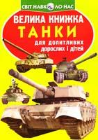 Зав'язкін Олег ВЕЛИКА КНИЖКА. ТАНКИ 978-617-08-0443-3