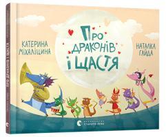 Міхаліцина Катерина Про драконів і щастя 978-617-679-247-5