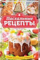 Попович Н. сост. Пасхальные рецепты. Самые аппетитные угощения 978-617-12-4463-4