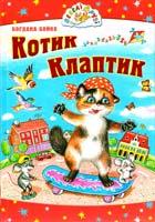 Бойко Богдана Котик Клаптик: вірші, оповідання 978-966-2136-23-4