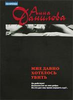 Анна Данилова Мне давно хотелось убить 5-699-16362-х