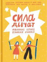 Катерина Бабкіна, Марк Лівін Сила дівчат 978-617-7563-27-2