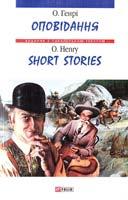 Генрі О. = О. Henry Оповідання = Short Stories 978-966-03-4580-5