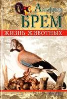 Альфред Эдмунд Брем\Брэм\ Жизнь животных. Птицы 978-5-9942-0039-1